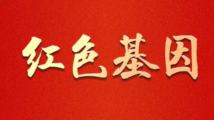 海报丨红色基因·雄安之北后台烈士陵园