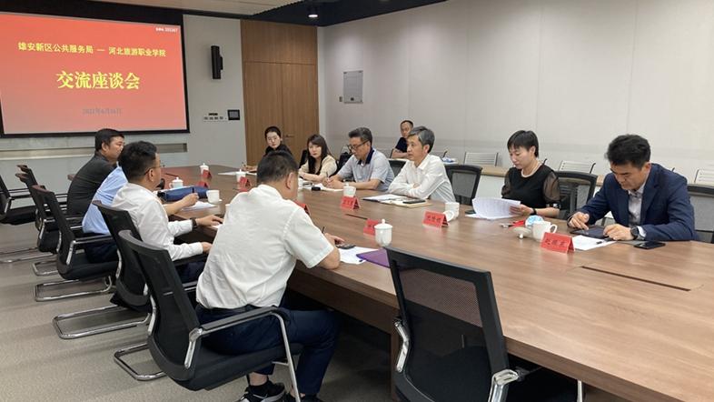 河北旅游职业学院校长李文斌一行到雄安新区考察对接交流