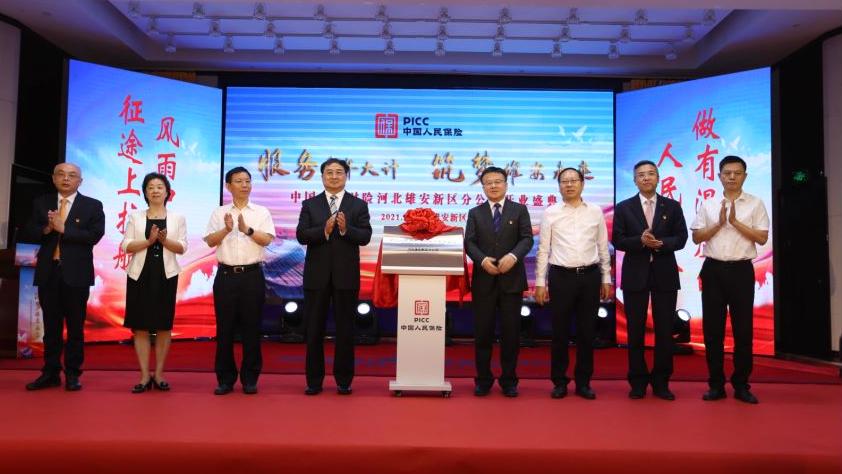 中国人保财险河北雄安新区分公司揭牌