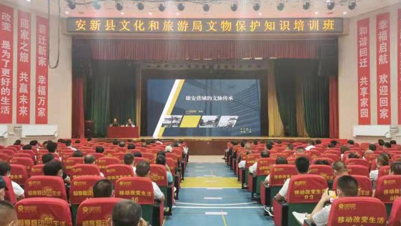 安新县文化和旅游局举办文物保护知识培训班