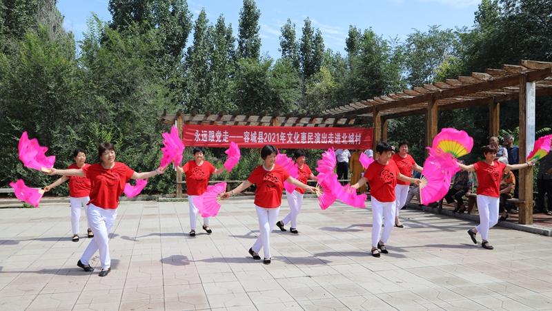 """雄安新区容城县举办2021年""""永远跟党走""""文化惠民演出"""