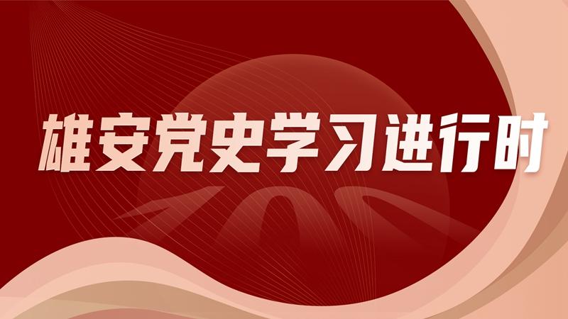 H5丨雄安党史学习进行时