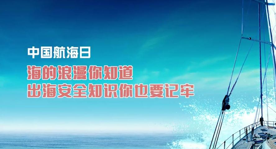 中国航海日丨海的浪漫你知道 出海安全知识你也要记牢
