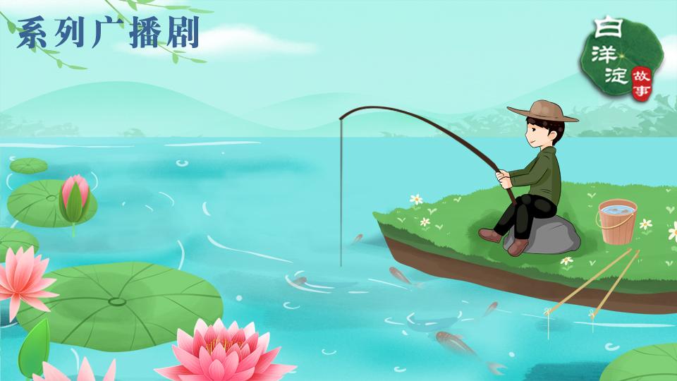 系列广播剧第185期:这里沟汊纵横,钓鱼是个很简单事儿