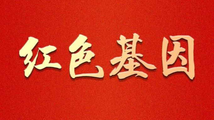 海报丨红色基因·雄安之安州抗税亭