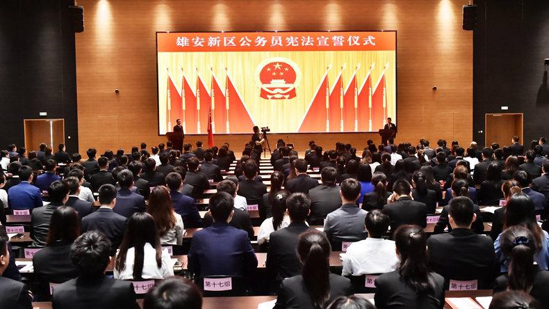 张国华出席雄安新区公务员宪法宣誓仪式和初任培训班开班式