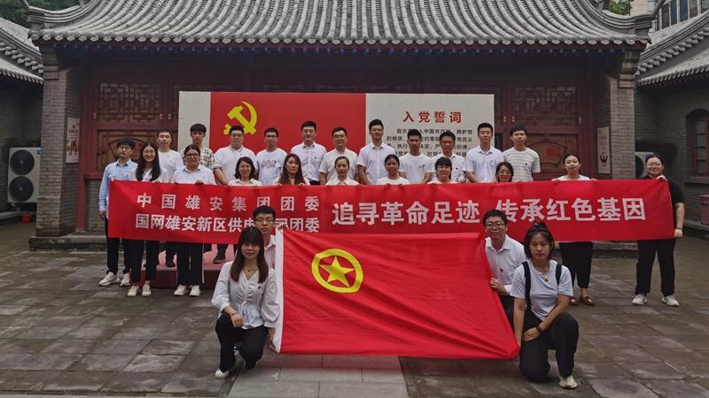 雄安集团团委和国网雄安公司团委开展联合共建活动