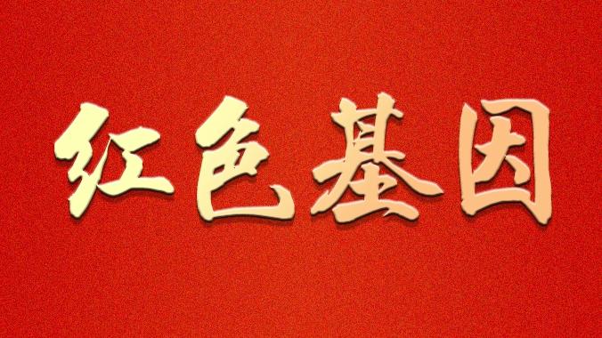海报丨红色基因·雄安之李致光烈士祠