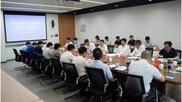 京津冀医疗保障协同发展工作座谈会在雄安新区召开
