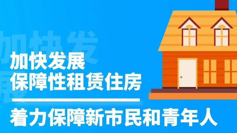 完善住房保障体系解决新市民住房困难