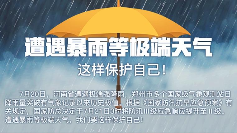 遭遇暴雨等极端天气 这样保护自己!