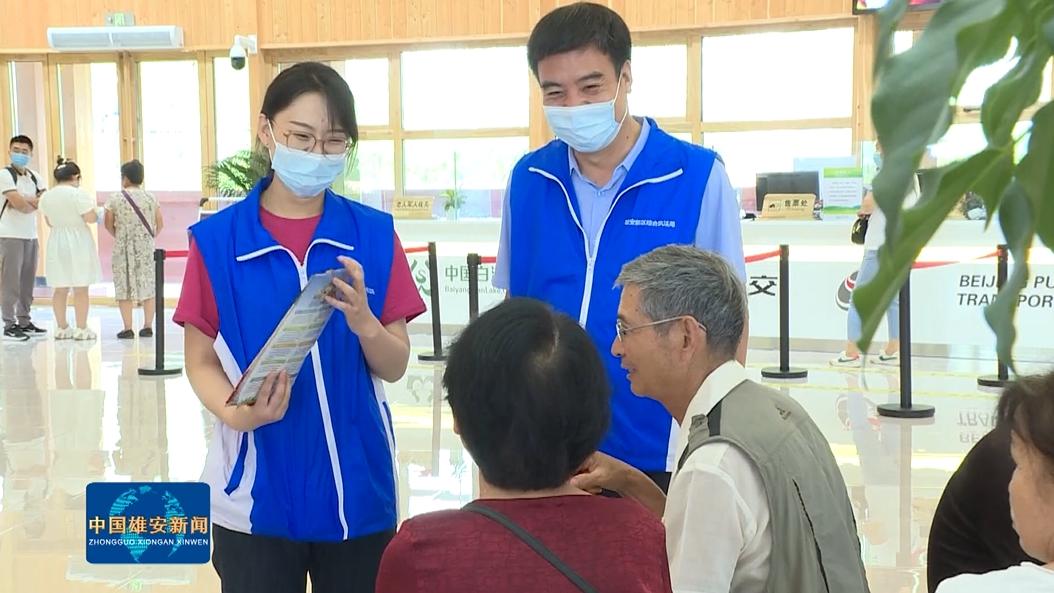 【中国雄安新闻】我为群众办实事 普法宣传进景区