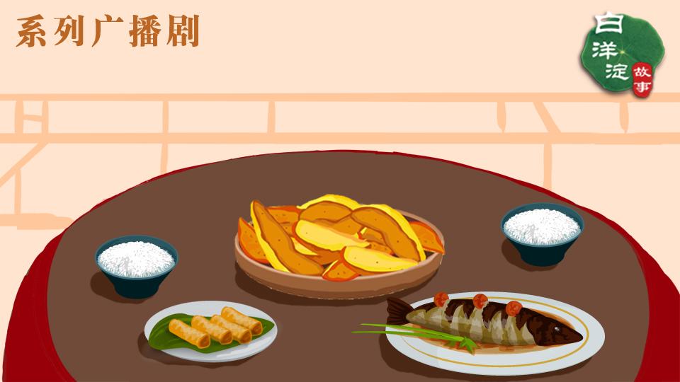 系列广播剧第186期:炎炎夏日里不可多得的惊艳小食