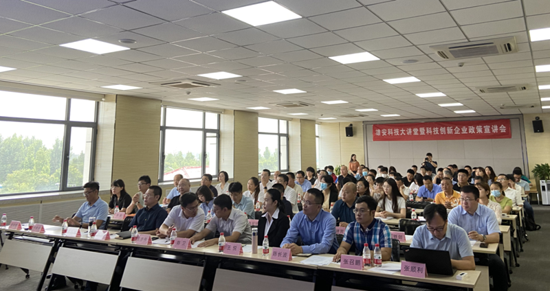 雄安科技大讲堂暨科技创新企业政策宣讲会召开
