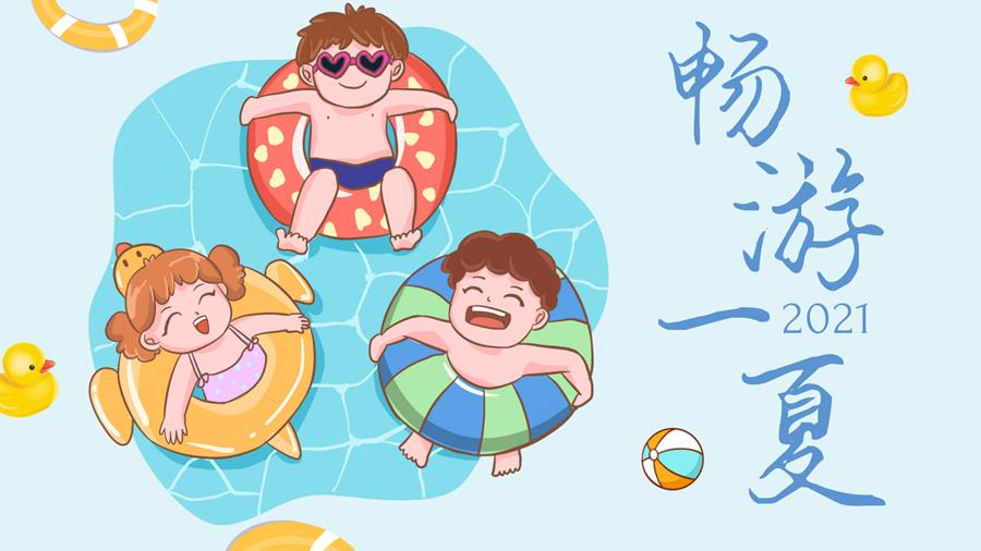 """想要快乐的""""泳池趴"""",这些健康隐患要注意!"""