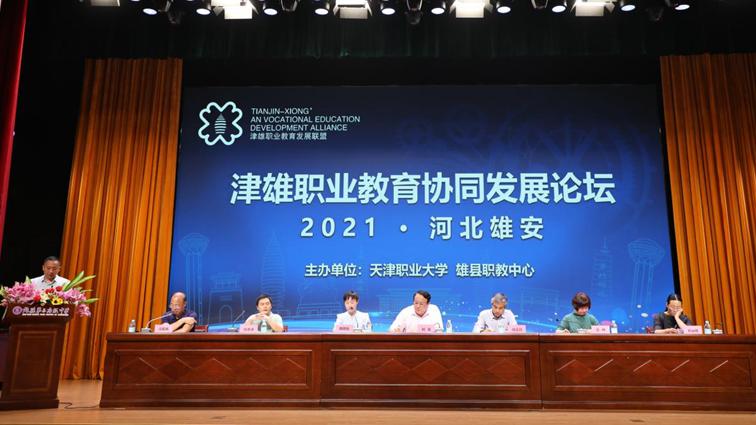 津雄职业教育协同发展论坛在雄安新区举办
