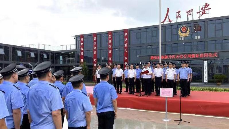 河北雄安新区公安局雄安站枢纽片区公安分局新址正式启用