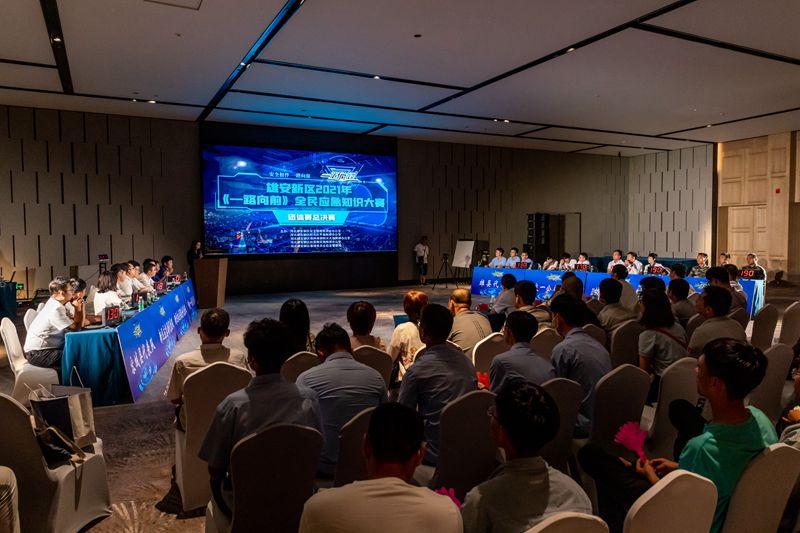 雄安新区2021年《一路向前》全民应急知识大赛团体赛决赛圆满结束