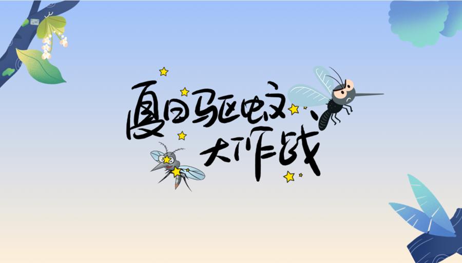 小贴士丨夏日防蚊,你pick哪一个?