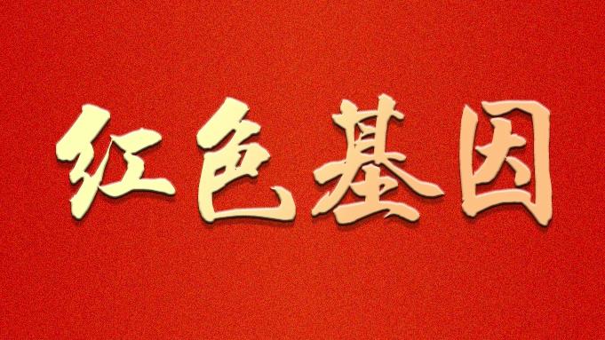 海报丨红色基因·雄安之城内烈士塔