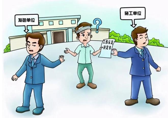 雄安漫画丨职工发生工伤由谁负责?相关解答来了