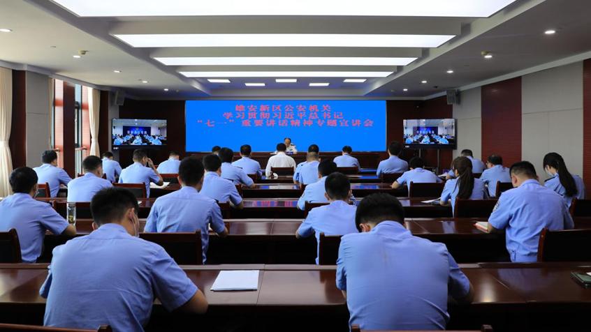 """雄安新区公安局深入学习贯彻习近平总书记""""七一""""重要讲话精神"""