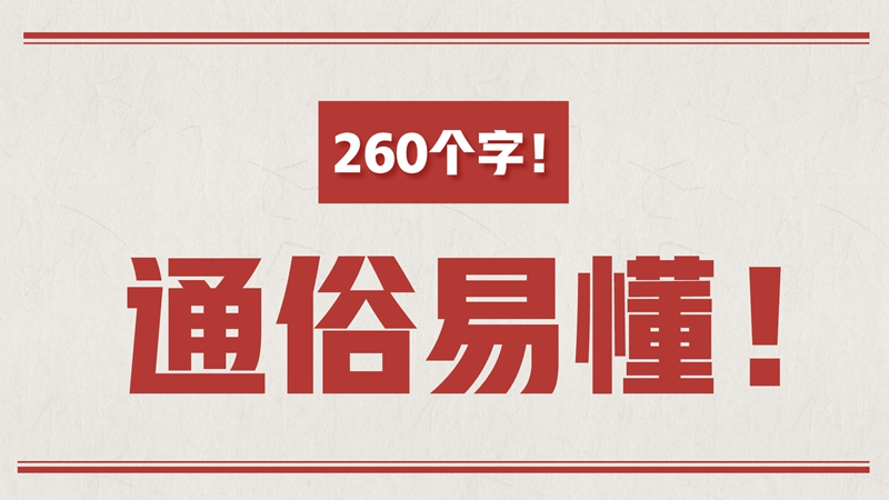 H5丨朗朗上口!《河北省网络生态文明公约》赶快学起来