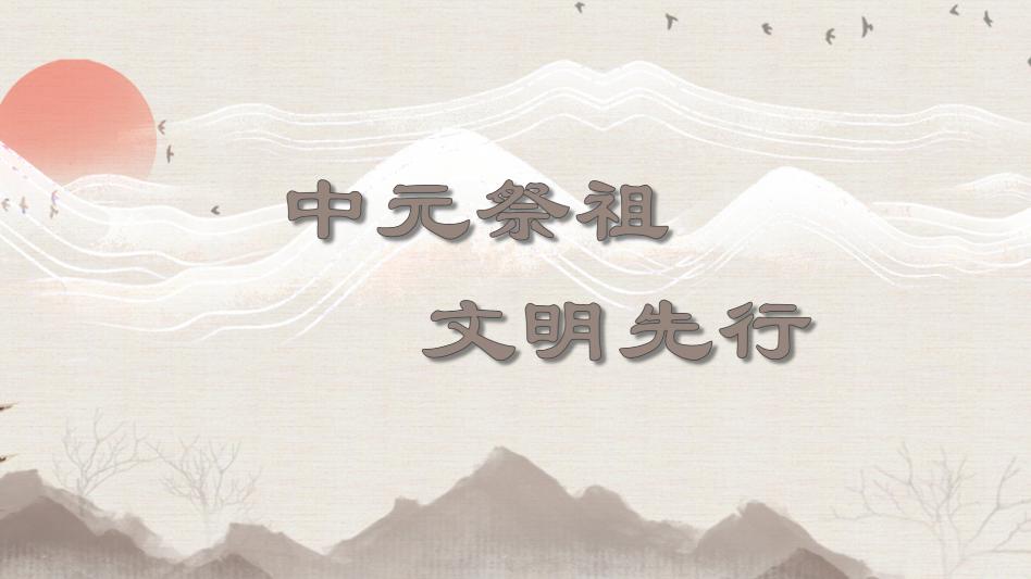 中元祭祖 文明先行