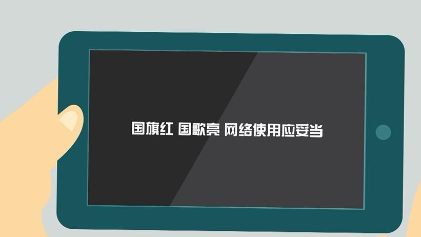 动画来了!一起来学《河北省网络文明公约》
