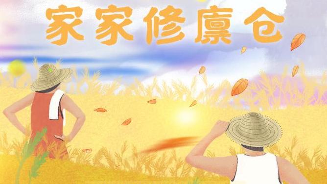"""8月23日5时35分""""处暑"""":岁岁秋相似,新凉直万金"""