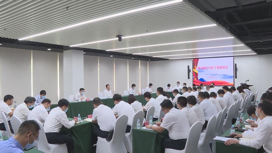 时政播报丨雄安新区召开年轻干部座谈会