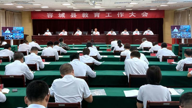 雄安新区容城县召开2021年全县教育工作大会
