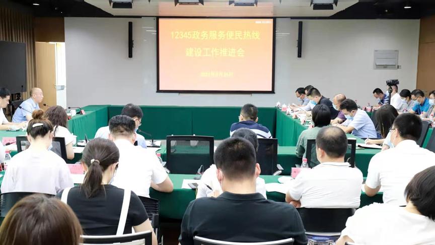 雄安新区组织召开12345政务服务便民热线工作推进会