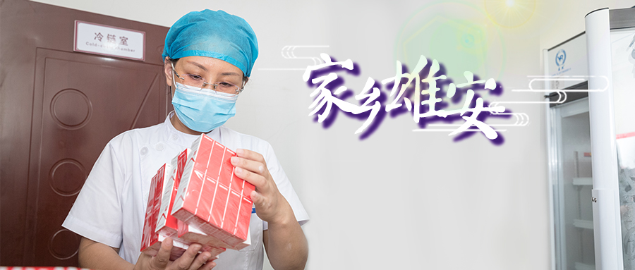"""家乡雄安丨李锦:""""针""""心实意守护你"""