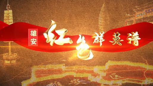 雄安红色群英谱 | 徐光耀和他的《小兵张嘎》