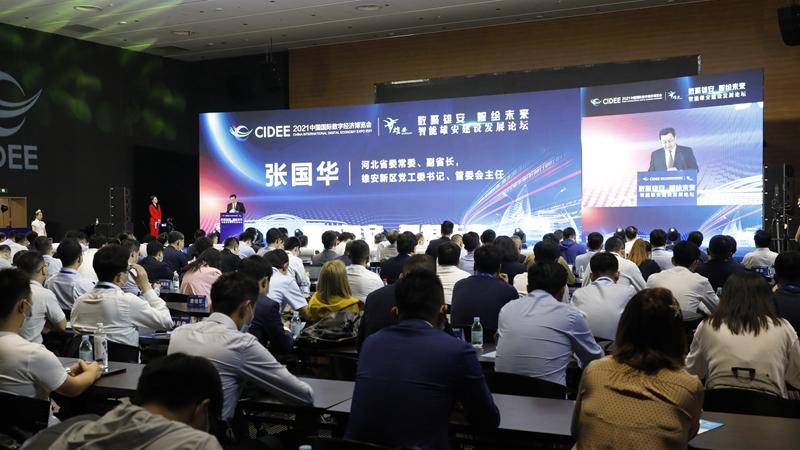 时政播报丨2021中国国际数字经济博览会智能雄安建设发展论坛成功举办
