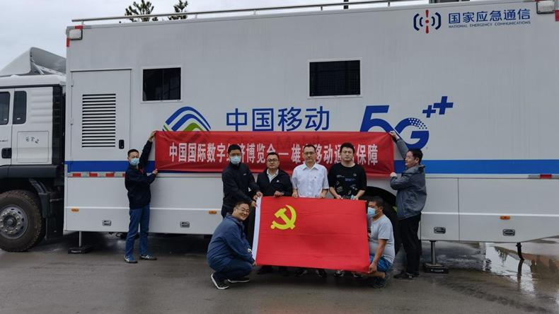 雄安移动助力2021中国国际数字经济博览会雄安分会场举办