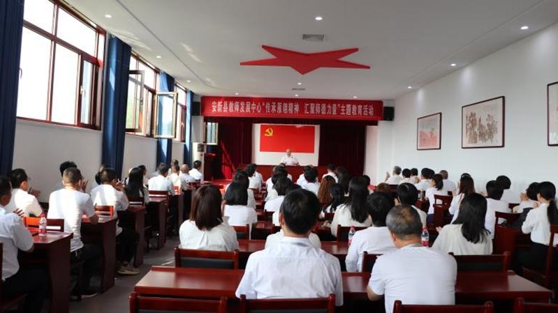 安新县教师发展中心开展主题教育活动