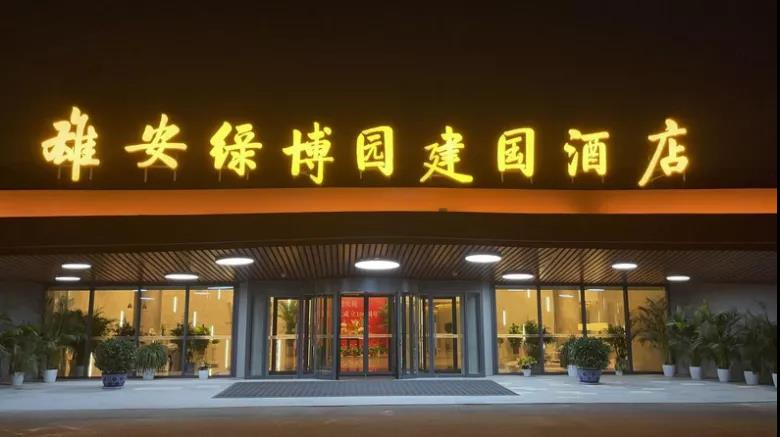 看建雄安丨雄安绿博园建国酒店开业
