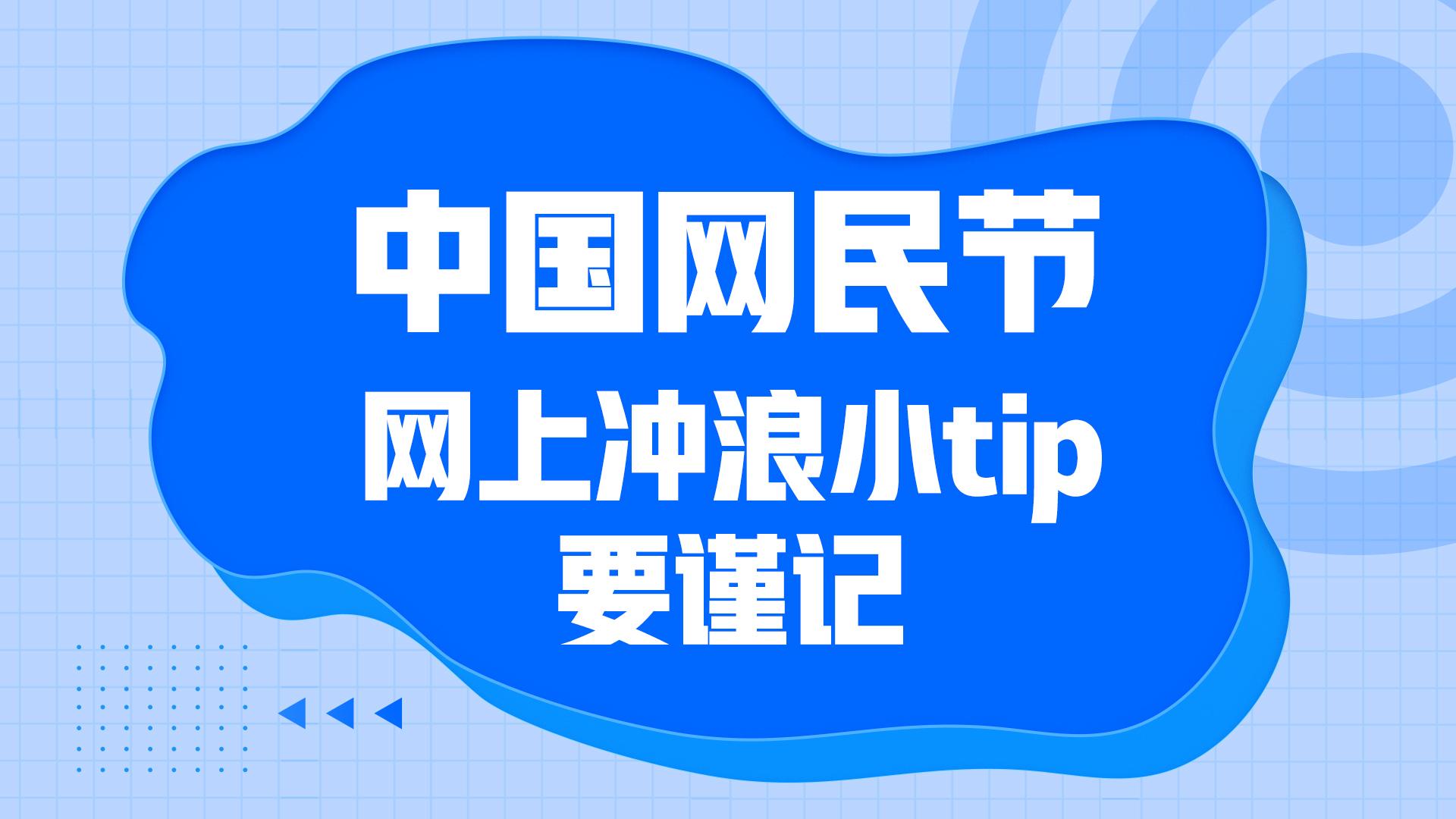 中国网民节丨网上冲浪小tip要谨记