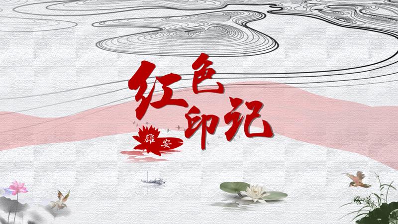 《红色印记·雄安》第二集:容城县特支的成立