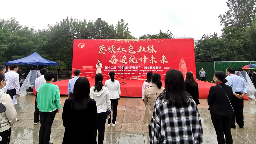 """雄安新区举办了第十二届""""中国统计开放日""""活动"""