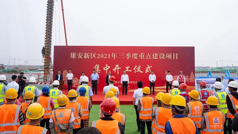 雄安2021年三季度集中开工21个重点建设项目