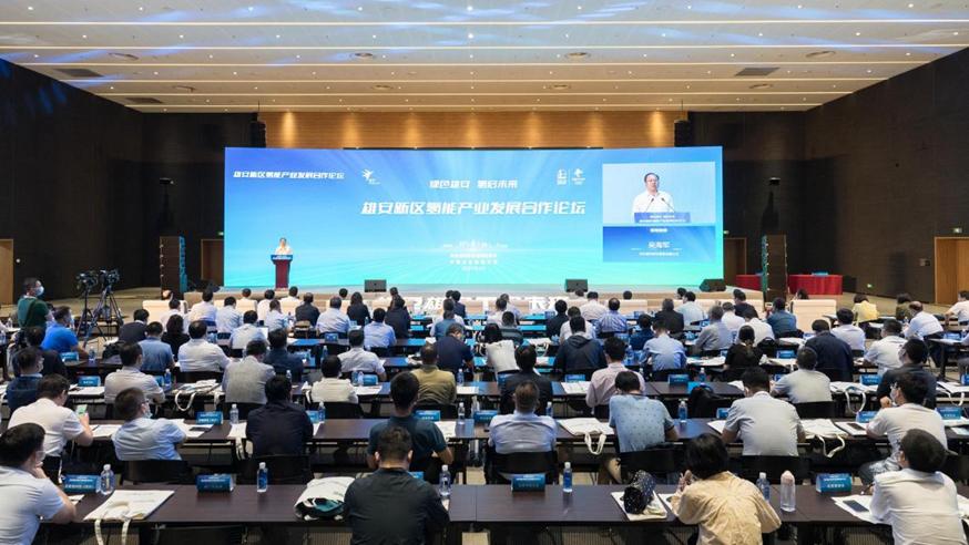 雄安新区氢能产业发展合作论坛成功举办