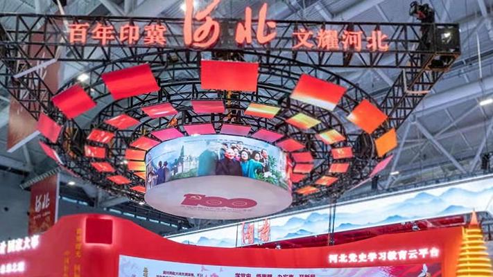 百年印冀 文耀河北|当VR全景遇上河北馆……来!一起看长城新媒体打造的云端文博会
