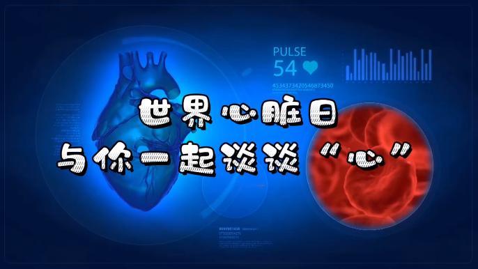 """9.26世界心脏日丨与你一起谈谈""""心"""""""
