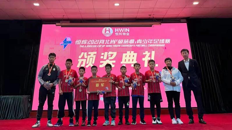 祝贺!雄安新区安新县第二小学足球队获得亚军