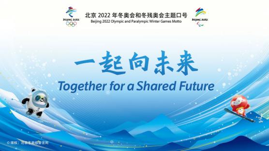 北京冬奥专用艺术字体正式亮相