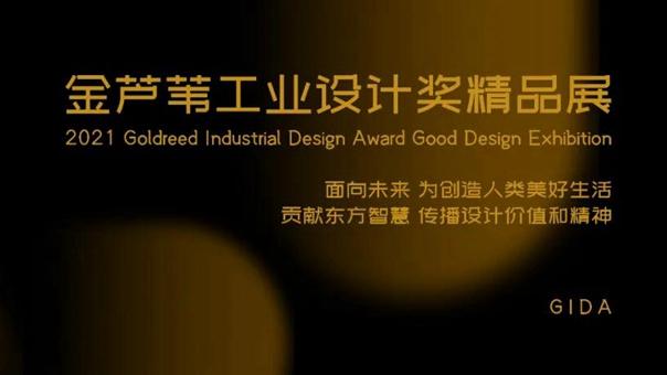 亮点抢先看!10月9日开展!金芦苇工业设计奖精品展来了