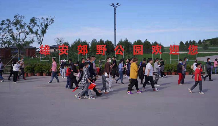 雄安郊野公园国庆期间接待游客超18万人次
